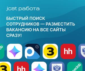 Найдите сотрудника на jcat.ru