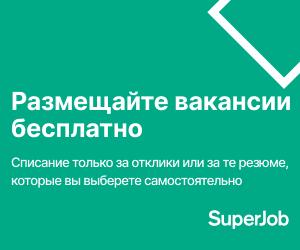 Найдите сотрудника на superjob.ru