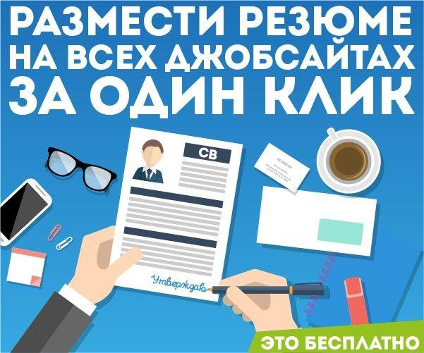Размести резюме на ГородРабот.ру