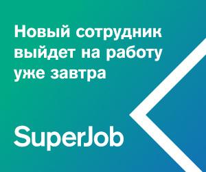 Найдите сотрудника на suprjob.ru