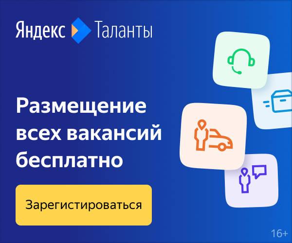 Найдите сотрудника на talents.yandex.ru