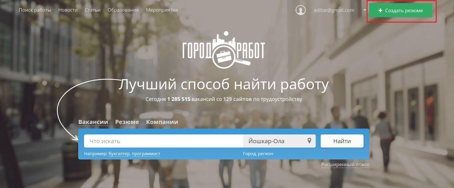 Найти работу на ГородРабот.ру
