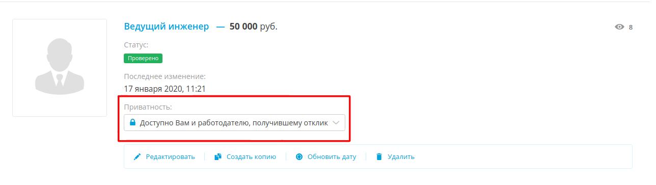 Изменить видимость резюме на ГородРабот.ру