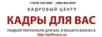 """Работодатель Кадровое агентство """"Кадры для Вас"""""""