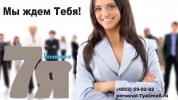 """Работа в ООО """"7-Я"""""""