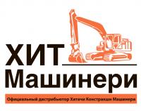 """Работа в ООО """"Хит Машинери"""""""