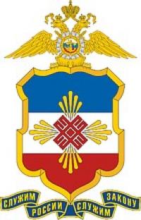 Работодатель Министерство внутренних дел по Республике Марий Эл