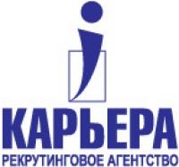 """Работодатель Рекрутинговое агентство """"Карьера"""""""