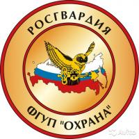 Работодатель ФГУП «ОХРАНА» РОСГВАРДИИ
