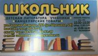 Работодатель Магазин «Школьник»
