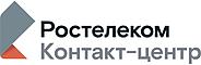Работодатель Ростелеком Контакт -центр
