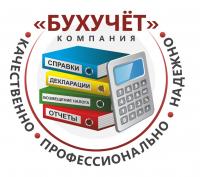 """Работодатель Компания """"БУХУЧЕТ"""""""