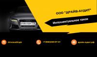 """Работодатель ООО """"Драйв-Аудит"""""""