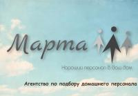 """Работа в Кадровое агентство """"Марта"""""""