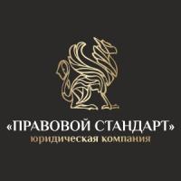 """Работодатель ООО """"Юридическая Компания Правовой Стандарт"""""""