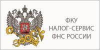 Работодатель Филиал ФКУ Налог-Сервис ФНС в Брянской области