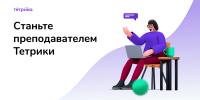 """Работа в ООО """"Онлайн школа Тетрика"""""""