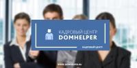 Работодатель Кадровый центр Domhelper