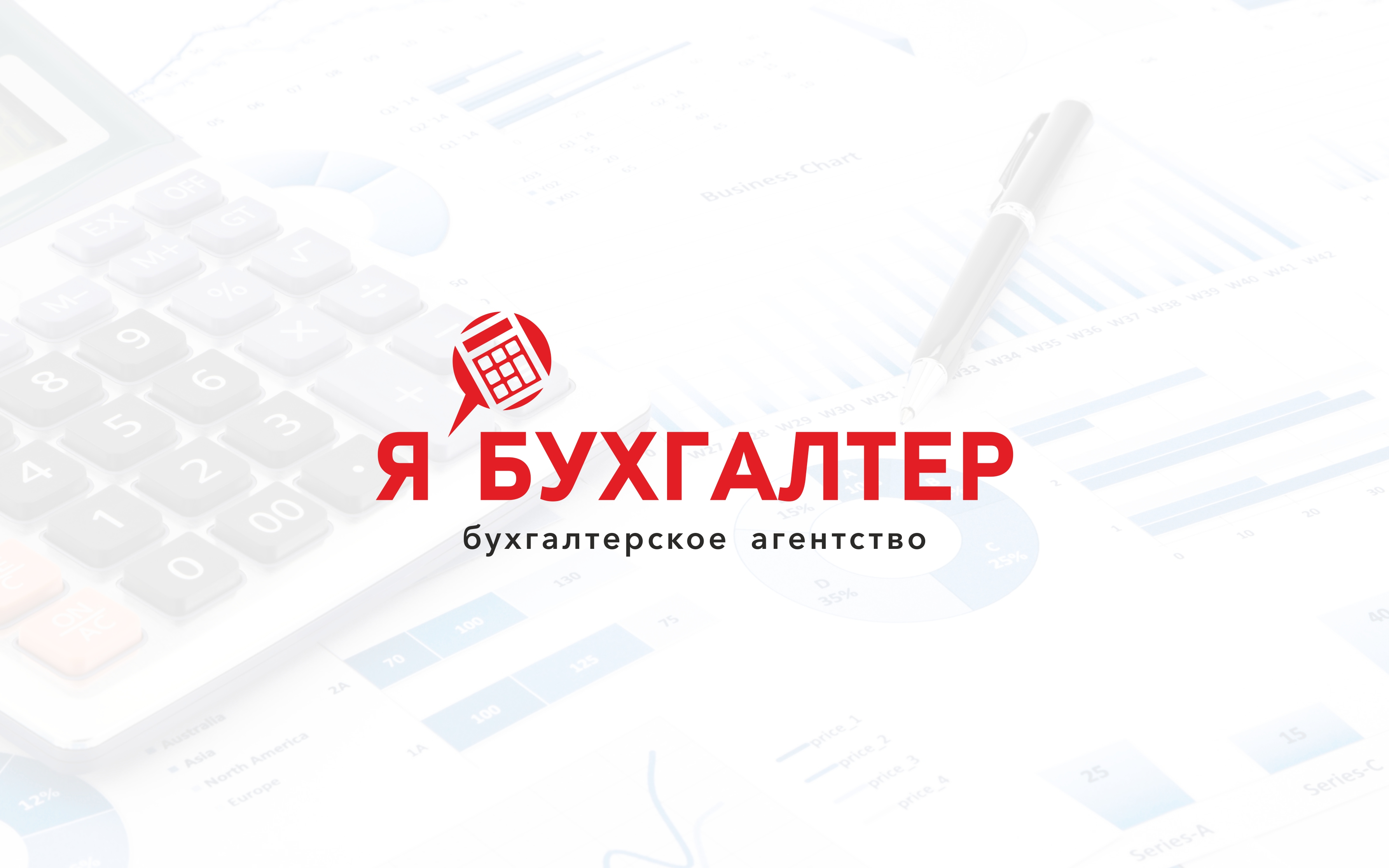 Бухгалтерский услуги в пушкин вакансии белгородская область бухгалтер