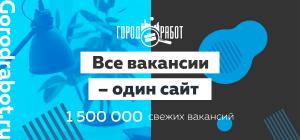 ГородРабот.ру