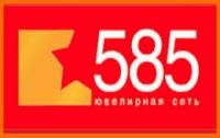 Работа в 585, Золотой