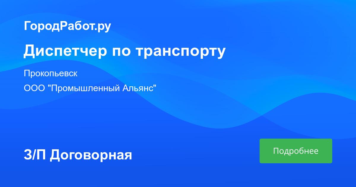 работа по веб камере моделью в прокопьевск