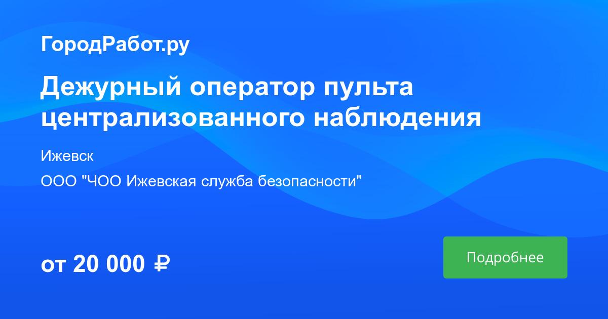 Оператор пульта управления элеватором обязанности купить фольксваген транспортер шасси